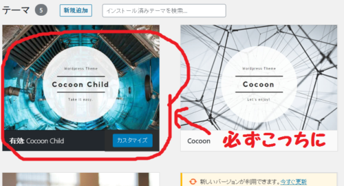 cocoonコクーン