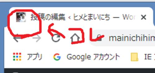 ファビコン画像