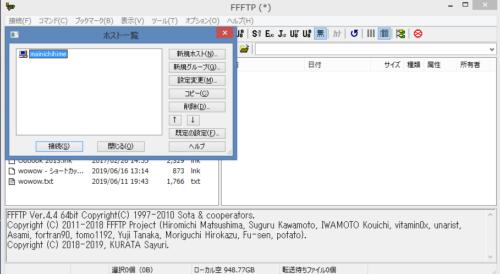 ffftp使い方